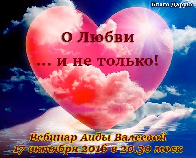 bann_lyubov_1
