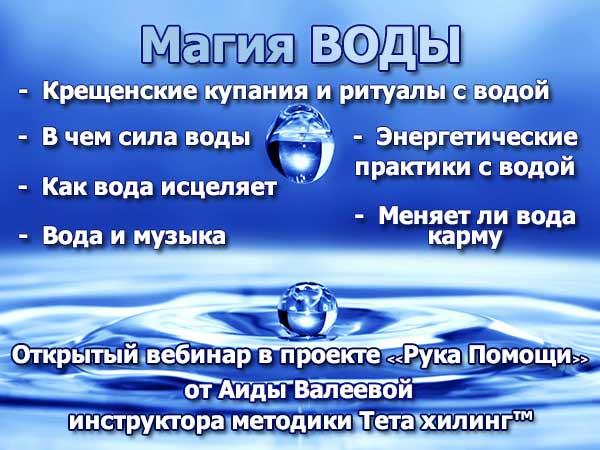 banner_voda_got_s_seti