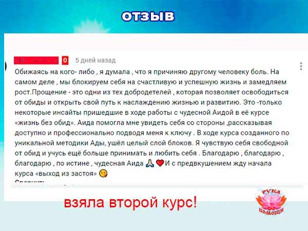 liudi_otzuv_valeeva