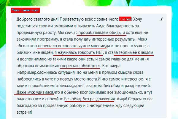 otzuv aida_valeeva